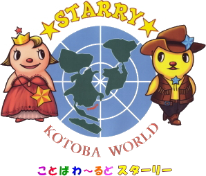 子ども英会話 KOTOBA WORLD STARRY