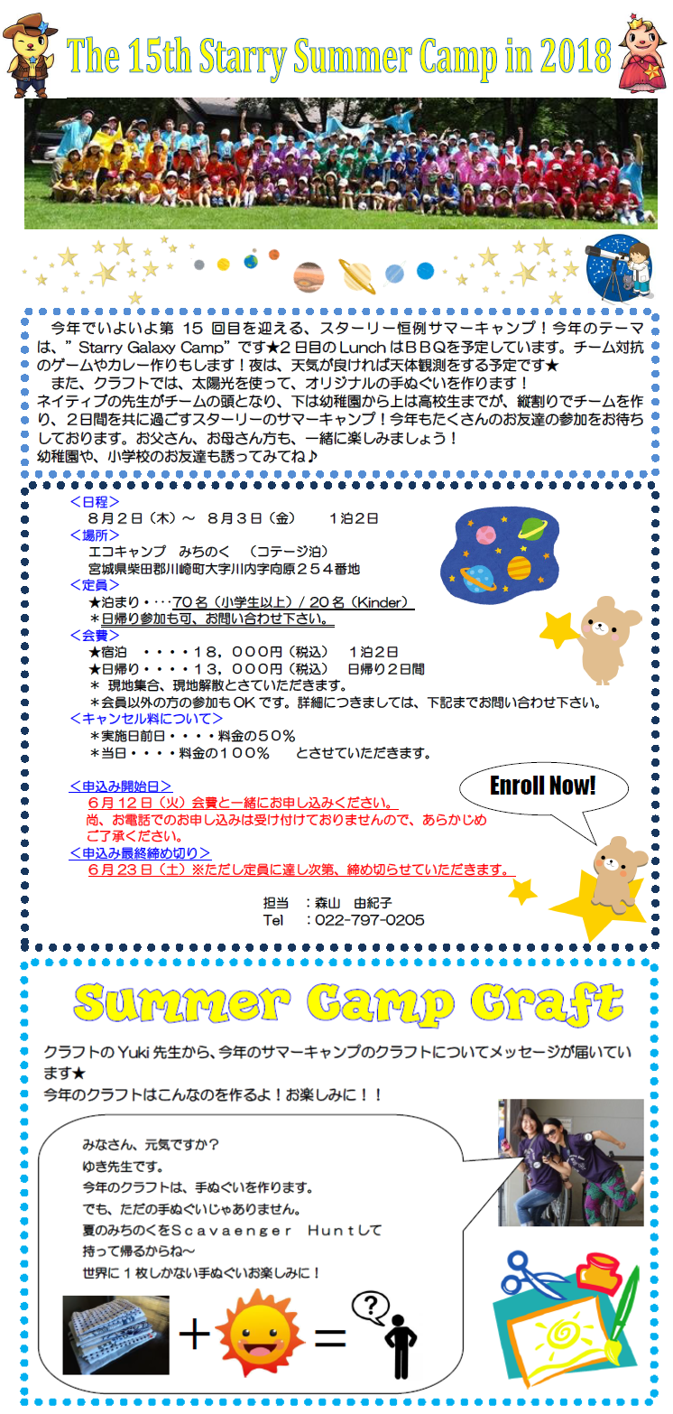 The 15th Starry Summer Camp in 2018